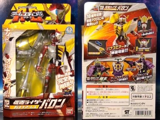 Kamen Rider Gaim Arms Change 02 Kamen Rider Baron 01